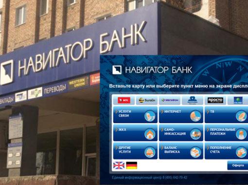 MobilPay в Навигатор банке