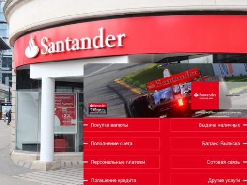 MobilPay в Santander банке