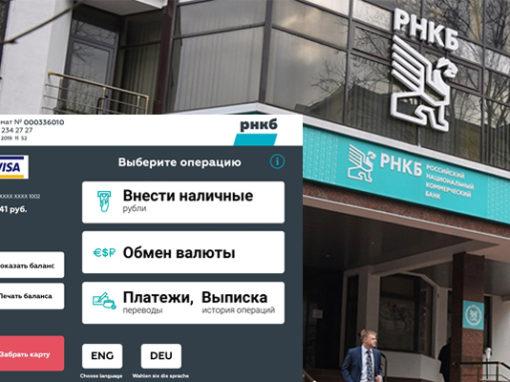 MobilPay в РНКБ